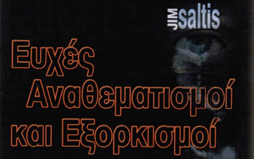 Jim Saltis' book launch