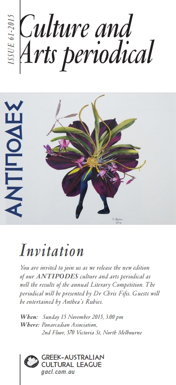 INVITATION_Antipodes_Magazine_Issue_61_2015