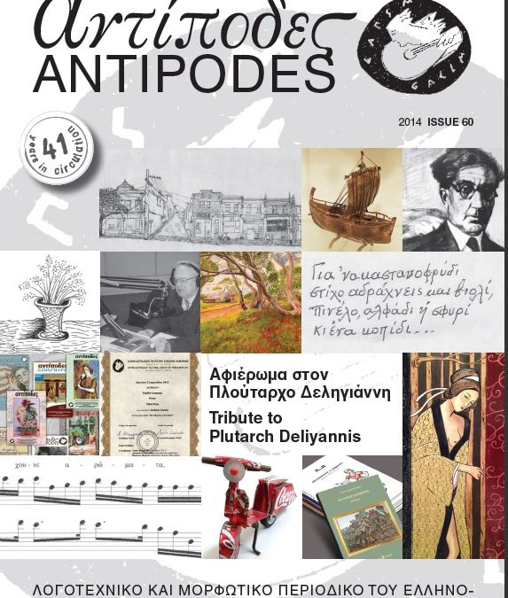 Antipodes 2014 – Αντίποδες 2014