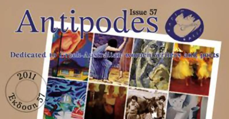 Παρουσίαση του λογοτεχνικού περιοδικού «Αντίποδες» 2013