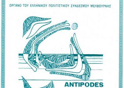 Antipodes 1999 – Αντίποδες 1999