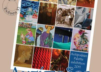 Antipodes 2011 – Αντίποδες 2011
