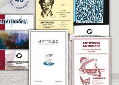 Antipodes 2013 – Αντίποδες 2013