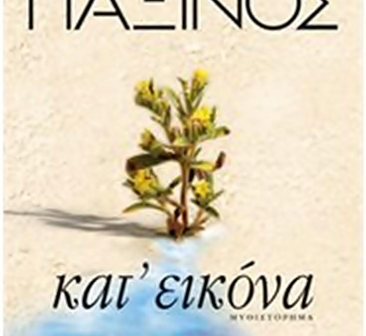 """Παρουσίαση του βιβλίου """"Κατ' εικόνα"""" του Γ. Παξινού"""